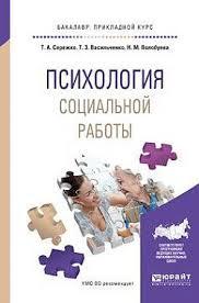 Темы курсовых работ юридическая психология Без посредников  Темы курсовых и контрольных работ по юридической