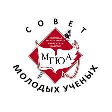 Наука Совет молодых ученых Университета имени О Е Кутафина МГЮА