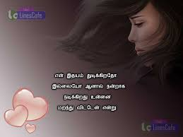 Sad Girl Images With Love Quotes In Tamil Tamillinescafecom