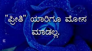 Kannada Love Feeling Quotes Kannada Quotes Kannada Thoughts Whatsapp Status Video Kannada