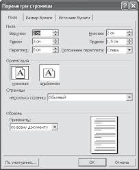 Глава Подготовка текста в microsoft word Реферат курсовая  На других вкладках задают размер бумаги при создании стандартных работ размер бумаги равен листу А4