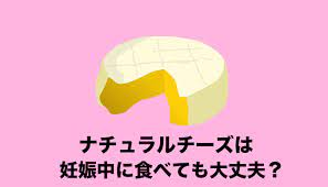 ナチュラル チーズ 妊娠 中
