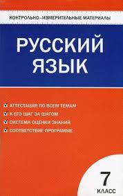 Контрольно измерительные материалы Русский язык класс fb  Контрольно измерительные материалы Русский язык 7 класс fb2