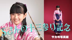十三参りは矢絣の着物に袴髪飾りは大きなリボン 米沢の写真館 Youtube
