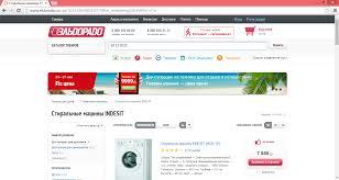 Совершенствование электронной торговли ООО Эльдорадо  Рисунок 8 Поисковая строка eldorado ru