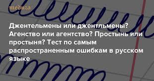 Агенство или агентство? <b>Простынь</b> или <b>простыня</b>? Тест по ...