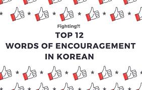 Fighting Top 12 Words Of Encouragement In Korean Organic