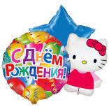 Воздушные шары и <b>товары для праздника</b> в Новокузнецке
