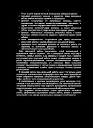 Методические рекомендации по выполнению и защите дипломных работ pdf 12 После выдачи задания научный руководитель дипломной работы оказывает дипломнику помощь в разработке плана дипломной