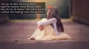 Top 100 Sad Shayari In Hindi For Love 2019