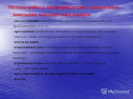 Презентация на тему Девиантное поведение младших школьников  10 Методы работы по профилактике девиантного