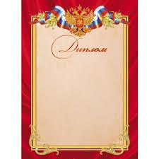 Диплом А с Российской символикой мелованный картон hatber  Диплом А4 с Российской символикой мелованный картон hatber Д4 16709