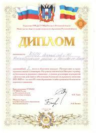 МБДОУ№ ПДД ДИПЛОМ