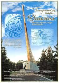 Саратов Радио Диплом Гагаринское поле