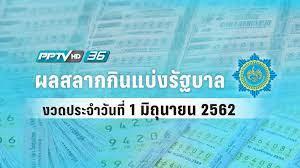 ผลสลากกินแบ่งรัฐบาล งวดวันที่ 1 มิถุนายน 2562 : PPTVHD36