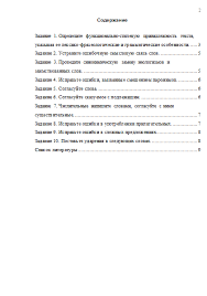 Контрольные работы по Русскому языку на заказ Отличник Слайд №1 Пример выполнения Контрольной работы по Русскому языку