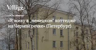 """«Я живу в """"немецком"""" коттедже на Черной речке» (Петербург ..."""