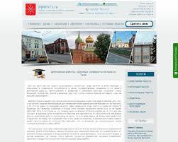 diplom ru Дипломные работы курсовые рефераты на заказ в Туле  Изображение сайта diplom71 ru в разрешении 1280x1024