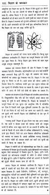essay science essay on the magic of science in hindi essays on essay on the magic of science in hindi