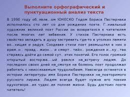 Презентация Контрольная работа Обособленные и уточняющие члены  Выполните орфографический и пунктуационный анализ текста В 1990 году об явле ом ЮНЕСКО