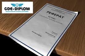 Аннотация к дипломной работе Пример gde diplom Особенности подготовки дипломной работы · Как оформить титульный лист реферата
