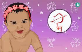धनु राशि के अनुसार लडकियों के नाम - Girl Names of धनु Rashi in Hindi