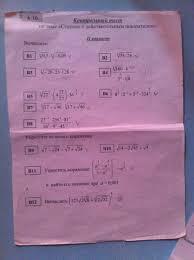 Ответы mail ru срочно нужно решить контрольную по алгебре  помогите с контрольным