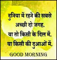best good morning es in hindi with photo gallery collection nice thought of life free wallpaper for mobile fine picture nice pics