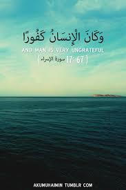 Man Is Ungrateful Quran 4040 Islamic Quotes IslamicArtDB Extraordinary Quotes Quran