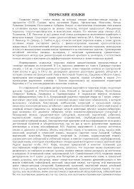 Тюркские языки реферат по языковедению скачать бесплатно docsity  Это только предварительный просмотр