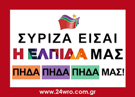 Image result for ερωτικός ΣΥΡΙΖΑ