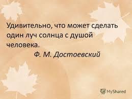 Презентация на тему Тема Подведение итогов года План  3 Удивительно что может сделать один луч солнца с душой человека Ф М Достоевский