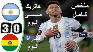 ملخص مباراة الأرجنتين وبوليفيا 3-0 - ملخص الارجنتين اليوم -هاتريك ميسي مع  الارجنتين - هاتريك ميسى - YouTube