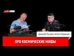 Антон Первушин про <b>космические мифы</b>