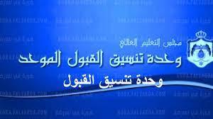 رابط التسجيل فى وحدة تنسيق القبول الموحد 2021 admhec.gov.jo للجامعات  الاردنية والشروط - كورة في العارضة