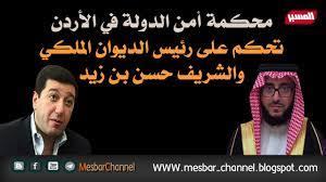 الحكم على الشريف حسن بن زيد ورئيس ديوان الملك الأردني باسم عوض الله بالسجن  15 عاماً - YouTube