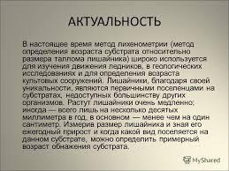 Презентация на тему Лихенометрические исследования для  2 АКТУАЛЬНОСТЬ