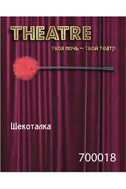 <b>Щекоталка TOYFA Theatre</b> – красный, TOYFA, Россия, арт ...