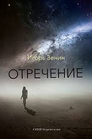 «<b>Отречение</b>» читать онлайн книгу автора <b>Игорь Зенин</b> на ...