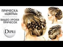 Укладка волос дипломная работа уроки красоты Вечерняя прическа с плетением