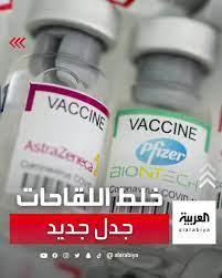 قناة العربية Al Arabiya - خلط اللقاحات.. جدل جديد