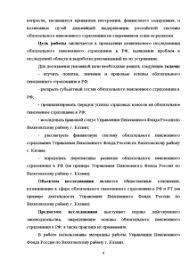 Обязательное пенсионное страхование в РФ Дипломная Дипломная Обязательное пенсионное страхование в РФ 4