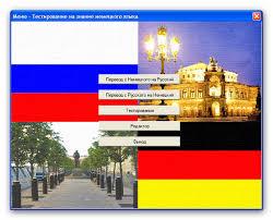 Бесплатно скачать курсовую работу на delphi Тестирование на  Бесплатная курсовая Тестирование на знание немецкого языка