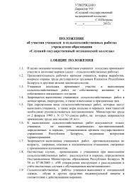 ОТЧЕТ по преддипломной практике на ОАО Положение об участии несовершеннолетних учащихся в
