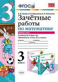 Зачетные работы по математике класс Часть К учебнику М И  Зачетные работы по математике 3 класс Часть 1 К учебнику М И