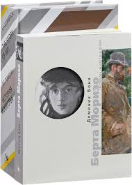 История искусства. <b>Берта Моризо</b> (комплект из 2 книг) — купить в ...