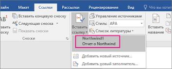 Добавление ссылок в документе word word Список ссылок который отображается для кнопки Вставить ссылку