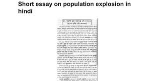 short essay on population explosion in hindi google docs