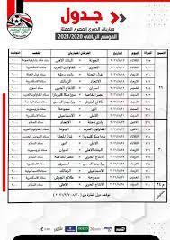 عاجل.. اتحاد الكرة يعلن جدول مباريات الدوري المصري كامل - محتوى بلس