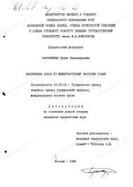 Диссертация на тему Заключение брака по международному частному  Диссертация и автореферат на тему Заключение брака по международному частному праву dissercat